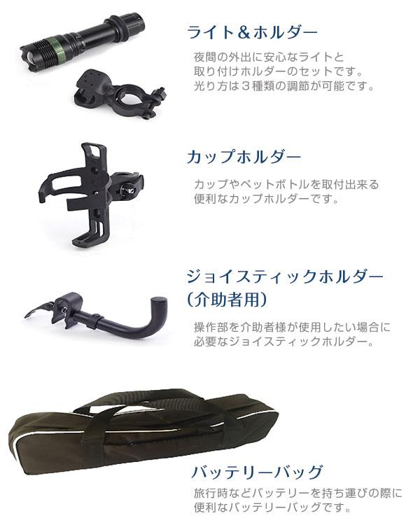 電動車椅子 通販 卸ならではの最安値 ケアテックジャパンのスマートムーブ オプションのご案内