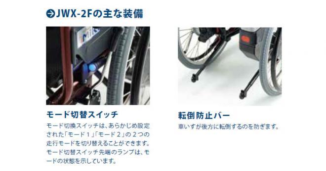 電動ユニット装着車椅子 JWX-2F の装備