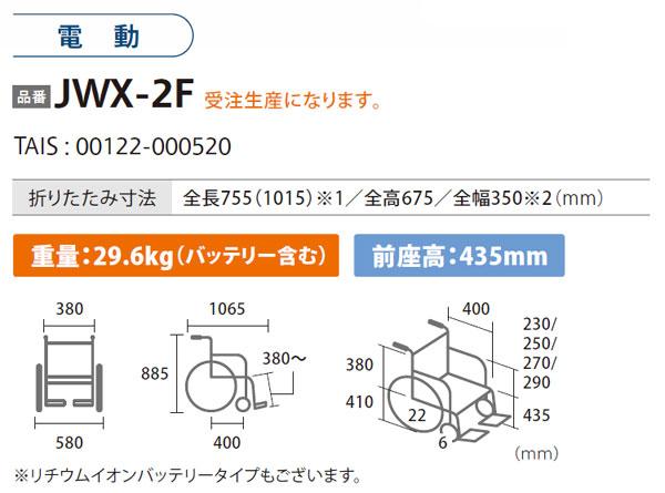 電動ユニット装着車椅子 JWX-2Fのサイズ