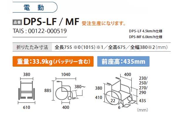 電動ユニット装着車椅子 DPS-LF / MFのサイズ