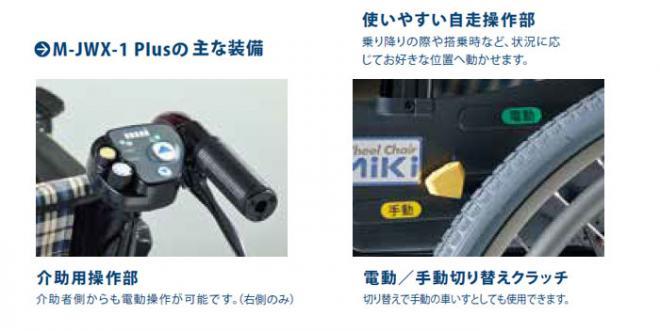 電動ユニット装着車椅子 M-JWX-1 Plusの主な装備