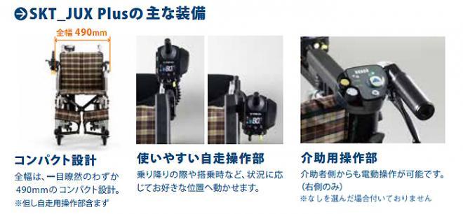 電動ユニット装着車椅子 SKT_JUX Plusの主な装備