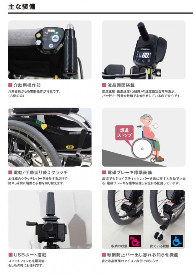 【電動車椅子】e-COLORS KC-JWX-1の主な装備特徴