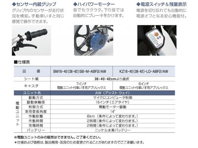 【電動車椅子】BM16-40(38・42)SB-M-ABF2/AWの主な仕様