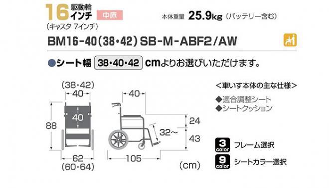 【電動車椅子】BM16-40(38・42)SB-M-ABF2/AWのサイズ表