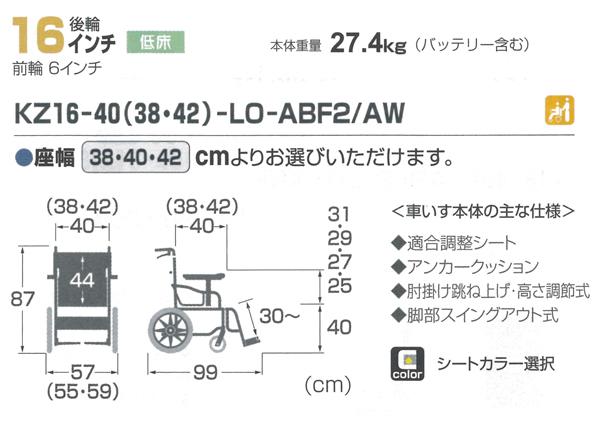 KZ16-40(38・42)-LO-ABF2/AWのサイズ