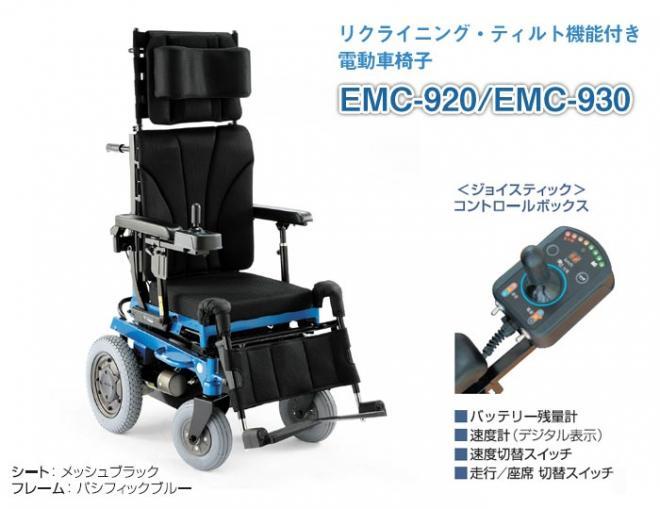 電動車椅子 EMC-920/EMC-930