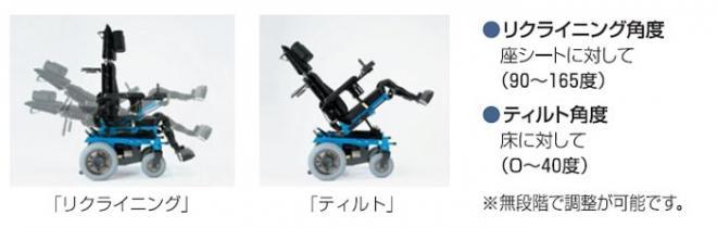 【電動車椅子】EMC-920/EMC-930のティルトリクライニング機能