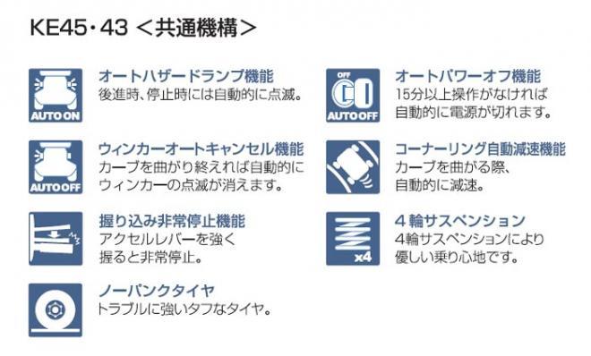 電動カート KE45の共通機構