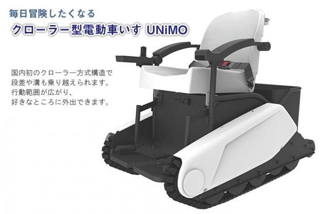 電動車椅子 UNiMO