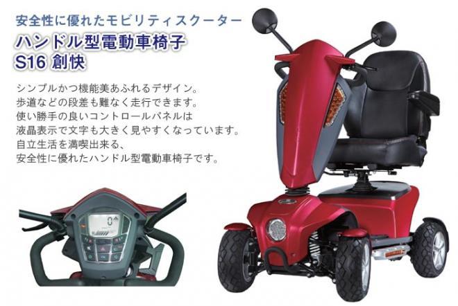 ハンドル型 電動車椅子 S16 創快