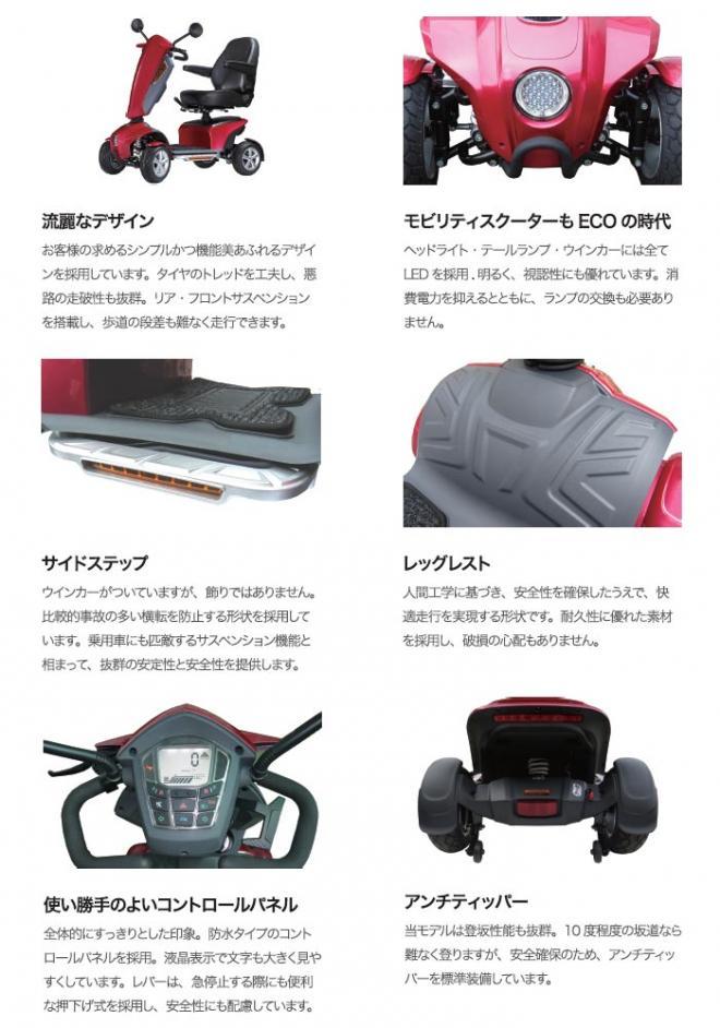 ハンドル型電動車椅子 S16の機能