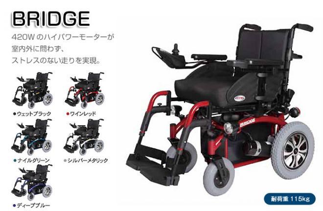 電動車椅子 BRIDGE・ブリッジ