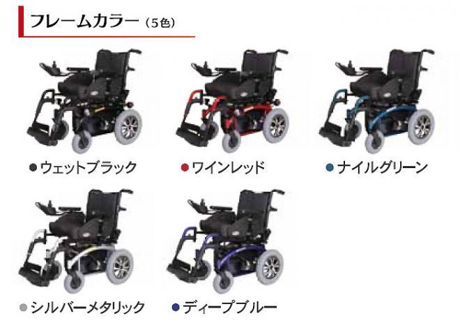 電動車椅子 BRIDGE・ブリッジのカラー